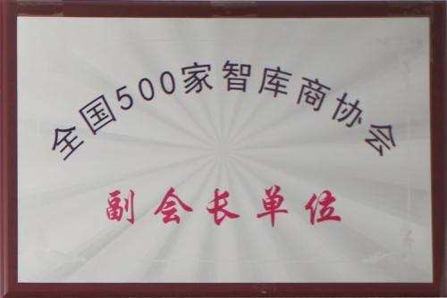 智库商协会